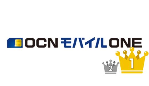 【2021年最新】OCNモバイルONEのおすすめスマホランキングベスト10