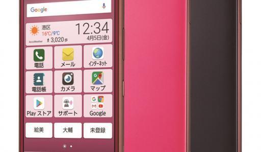 UQ mobileから「おてがるスマホ01」が登場!スペックや価格・発売日は?