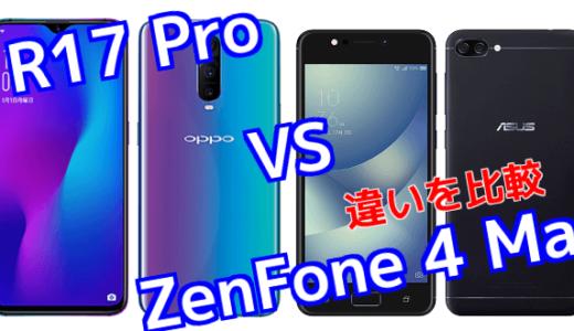 「R17 Pro」と「ZenFone 4 Max」のスペックの違いを比較!