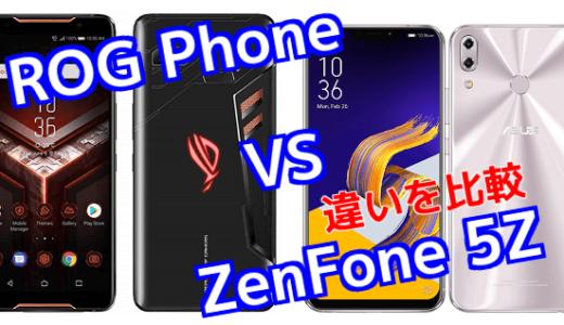 「ROG Phone」と「ZenFone 5Z」のスペックの違いを比較!