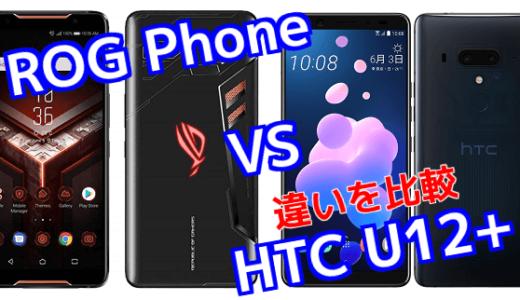 「ROG Phone」と「HTC U12+」のスペックの違いを比較!