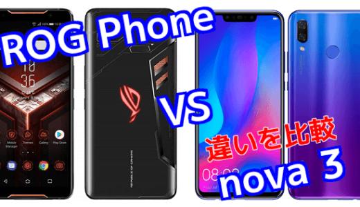 「ROG Phone」と「nova 3」のスペックの違いを比較!