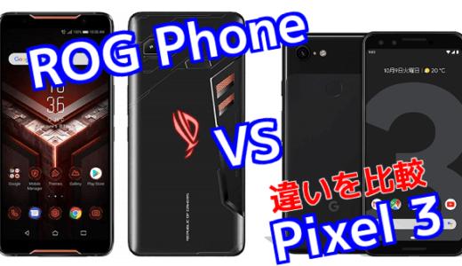 「ROG Phone」と「Pixel 3」のスペックの違いを比較!