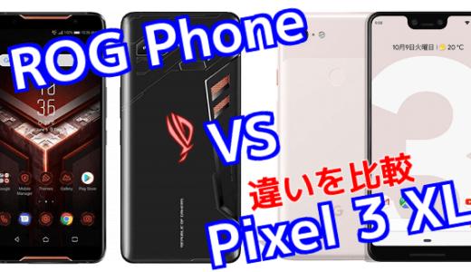 「ROG Phone」と「Pixel 3 XL」のスペックの違いを比較!