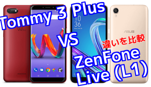 「Tommy3 Plus」と「ZenFone Live (L1)」のスペックの違いを比較!