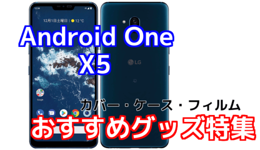 Android One X5のおすすめカバー・ケース・フィルム特集