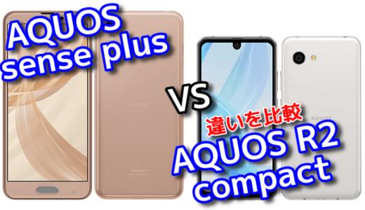 「AQUOS sense plus」と「AQUOS R2 compact」のスペックの違いを比較!