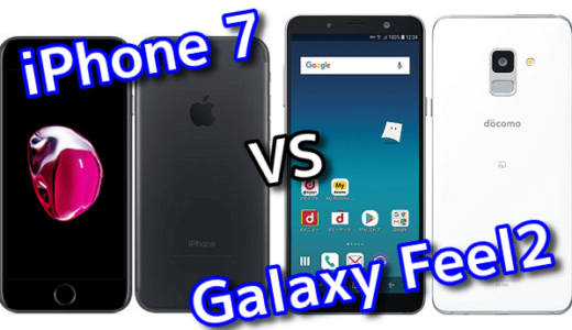 「iPhone 7」と「Galaxy Feel2 SC-02L」のスペックの違いを比較!