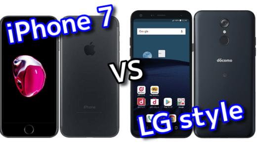 「iPhone 7」と「LG style L-03K」のスペックの違いを比較!