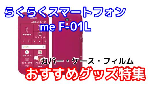 ドコモ「me F-01L」のおすすめカバー・ケース・フィルム特集