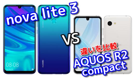 「nova lite 3」と「AQUOS R2 Compact」のスペックの違いを比較!