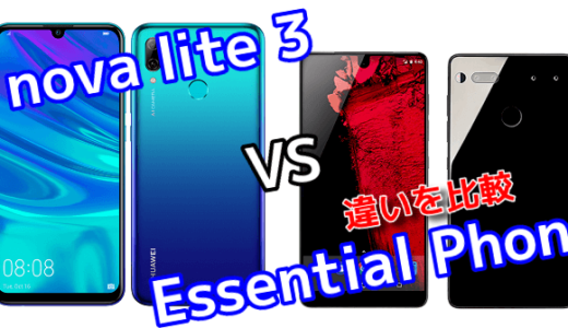 「nova lite 3」と「Essential Phone」のスペックの違いを比較!