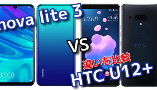 「nova lite 3」と「HTC U12+(Plus)」のスペックの違いを比較!