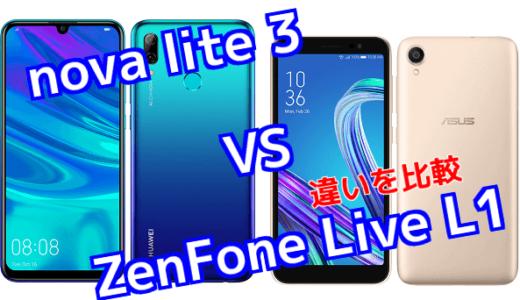 HUAWEI nova lite 3とZenFone Live (L1)のスペックの違いを比較!
