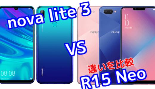 「nova lite 3」と「R15 Neo」のスペックの違いを比較!