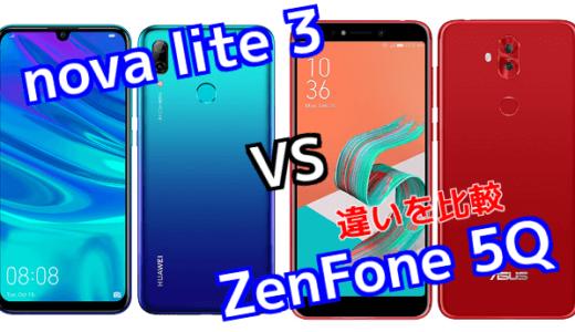 「nova lite 3」と「ZenFone 5Q」のスペックの違いを比較!