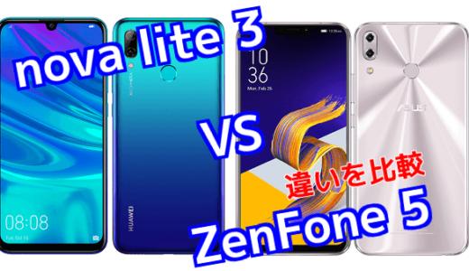 「nova lite 3」と「ZenFone 5」のスペックの違いを比較!