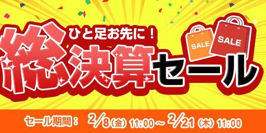 OCNモバイルONEが期間限定キャンペーンを開催!【総決算セール】