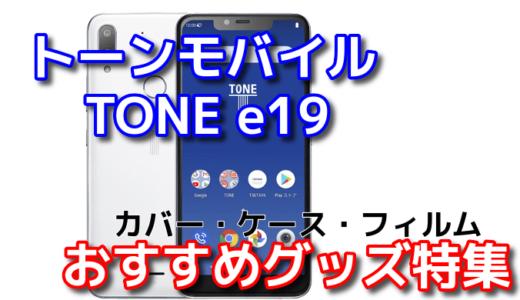 「TONE e19」のおすすめカバー・ケース・フィルム特集