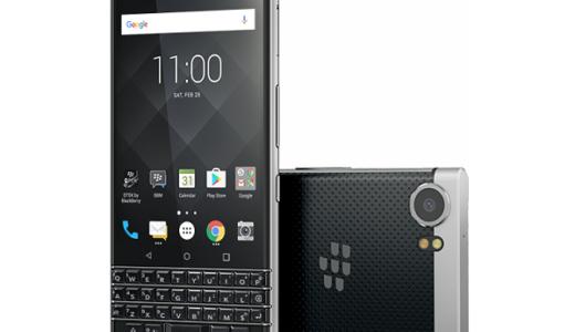 BlackBerry KEYoneのスペック・価格・発売日まとめ!日本発売は?
