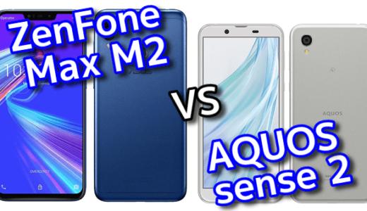 「ZenFone Max (M2)」と「AQUOS sense 2」のスペックの違いを比較!