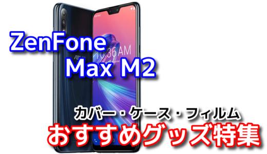 「ZenFone Max (M2)」のおすすめカバー・ケース・フィルム特集