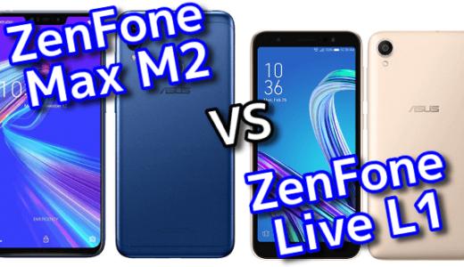 「ZenFone Max (M2)」と「ZenFone Live (L1)」のスペックの違いを比較!