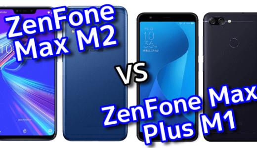 「ZenFone Max (M2)」と「ZenFone Max Plus (M1)」のスペックの違いを比較!
