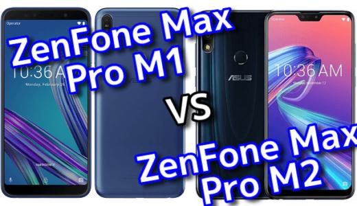 「ZenFone Max Pro (M2) 」は前作M1からドコが進化したのか違いを比較!