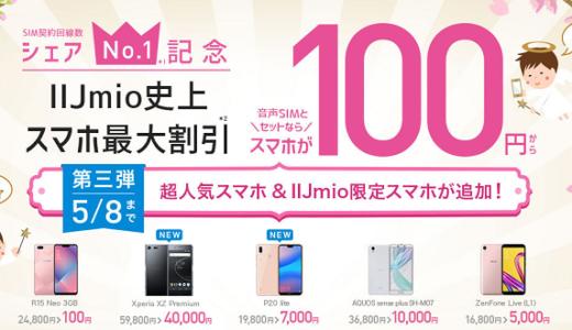 IIJmio(みおふぉん)の「スマホ100円キャンペーン(第三弾)」の情報まとめ