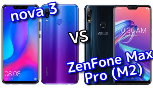 「nova 3」と「ZenFone Max Pro (M2)」のスペックの違いを比較!