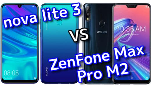 「nova lite 3」と「ZenFone Max Pro (M2)」のスペックの違いを比較!