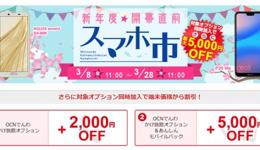 【終了】OCNモバイルONEが期間限定キャンペーンを開催!【新年度開幕直前スマホ市】