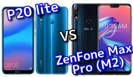 「P20 lite」と「ZenFone Max Pro (M2)」のスペックの違いを比較!