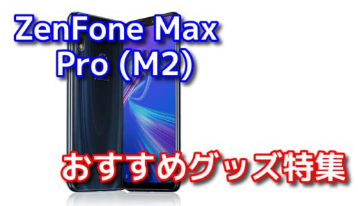 「ZenFone Max Pro (M2)」のおすすめカバー・ケース・フィルム特集