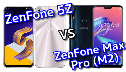 「ZenFone 5Z」と「ZenFone Max Pro (M2)」のスペックの違いを比較!