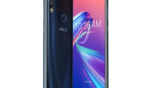 ASUSから「ZenFone Max Pro(M2)」が登場!スペックや価格・発売日は?