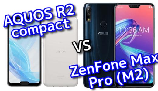 「AQUOS R2 compact」と「ZenFone Max Pro (M2)」のスペックの違いを比較!