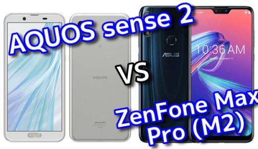 「AQUOS sense 2」と「ZenFone Max Pro (M2)」のスペックの違いを比較!