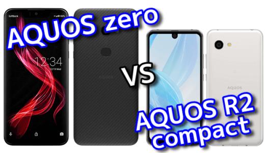 「AQUOS zero」と「AQUOS R2 compact」のスペックの違いを比較!