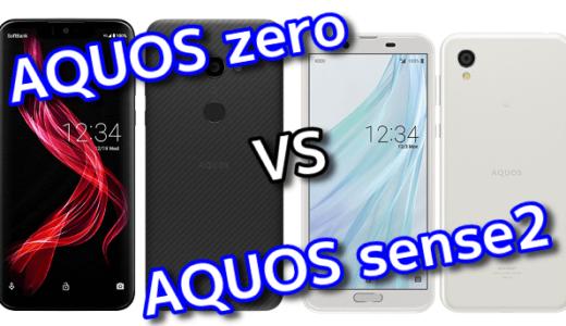 「AQUOS zero」と「AQUOS sense 2」のスペックの違いを比較!