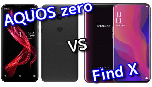「AQUOS zero」と「Find X」のスペックの違いを比較!