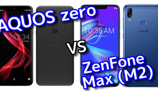 「AQUOS zero」と「ZenFone Max (M2)」のスペックの違いを比較!