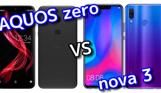 「AQUOS zero」と「nova 3」のスペックの違いを比較!