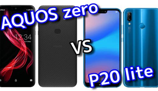 「AQUOS zero」と「P20 lite」のスペックの違いを比較!
