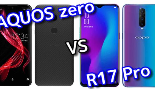 「AQUOS zero」と「R17 Pro」のスペックの違いを比較!