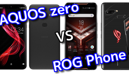 「AQUOS zero」と「ROG Phone」のスペックの違いを比較!