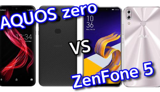 「AQUOS zero」と「ZenFone 5」のスペックの違いを比較!