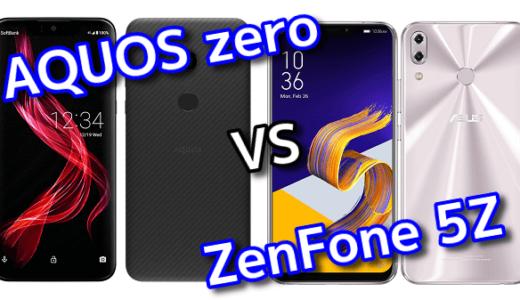 「AQUOS zero」と「ZenFone 5Z」のスペックの違いを比較!