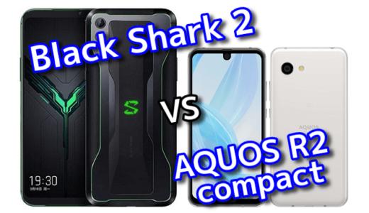 「Black Shark 2」と「AQUOS R2 compact」のスペックの違いを比較!